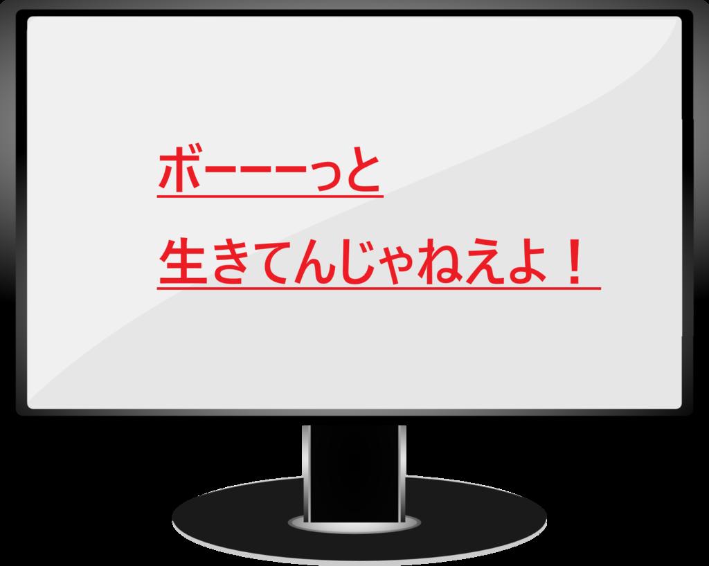 f:id:ken46abeshi:20181029111126p:plain