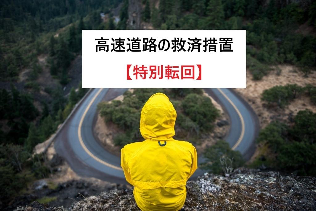 f:id:ken46abeshi:20181114064002j:plain
