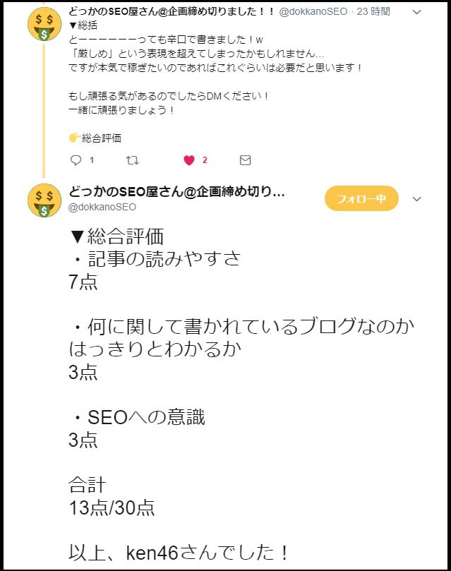 f:id:ken46abeshi:20181208091203p:plain