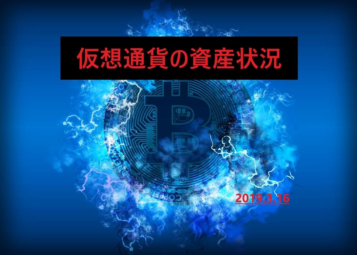f:id:ken46abeshi:20190316222851j:plain