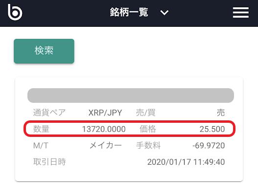 f:id:ken46abeshi:20200202225623p:plain