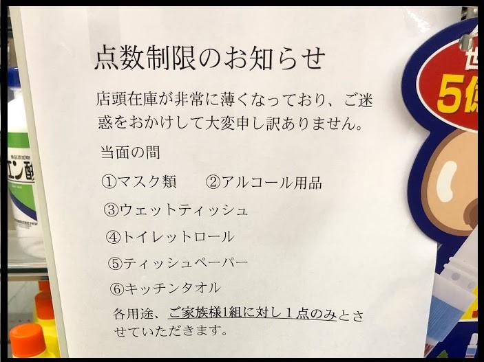 f:id:ken46abeshi:20200510164306j:plain