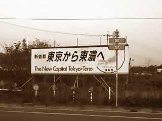東京から東濃へ