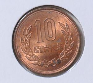昭和64年銘 10円硬貨