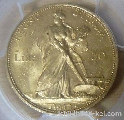 イタリア1912年50リレ金貨/通称「豊穣の女神」