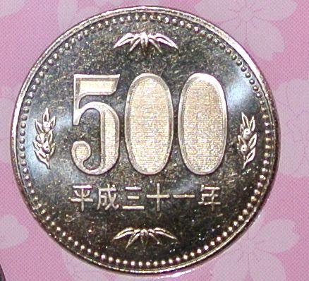 平成31年銘500円硬貨
