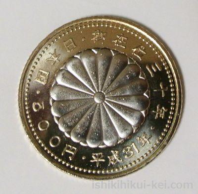 天皇陛下御在位30年記念五百円バイカラー・クラッド貨幣(裏面)