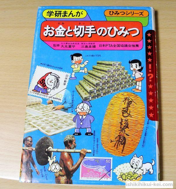お金と切手のひみつ(学研)
