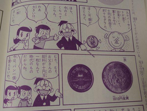 「お金と切手のひみつ」P16