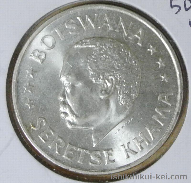 ボツワナ独立記念銀貨(1966年)