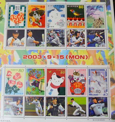 2003年阪神優勝記念切手
