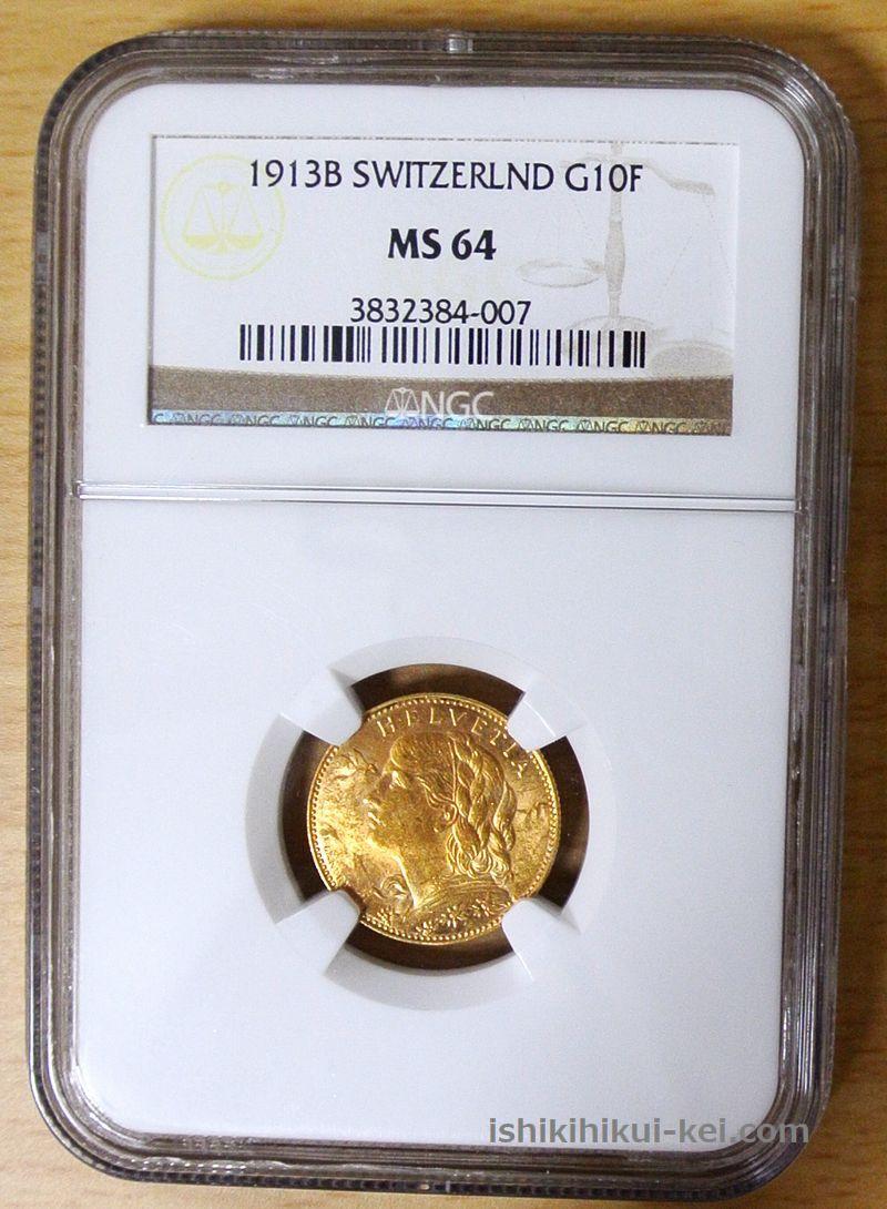 スイス10フラン金貨(NGCでMS64(未使用品相当)と鑑定された品)