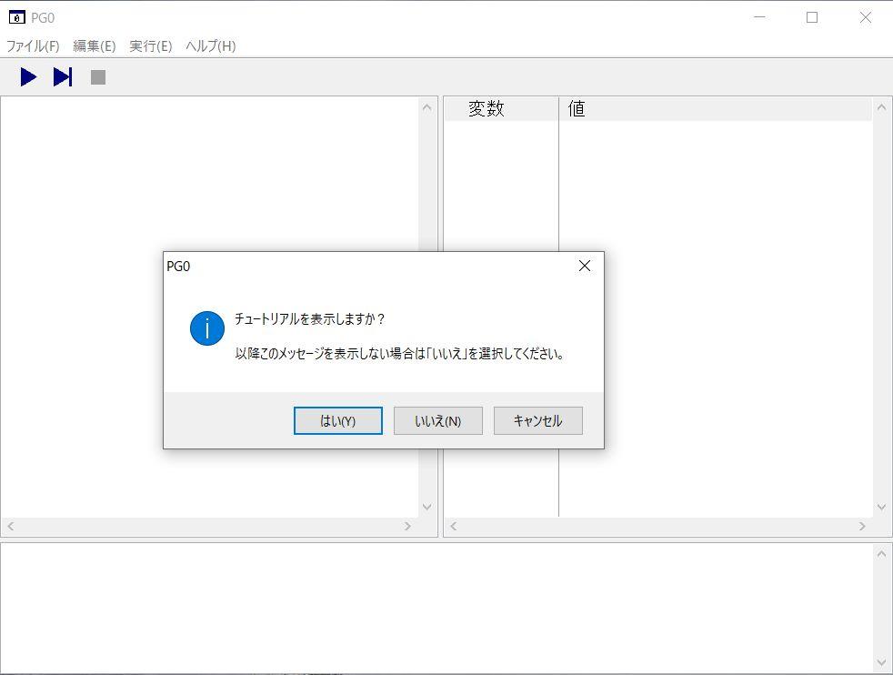 プログラミング学習用言語「PG0」の起動画面