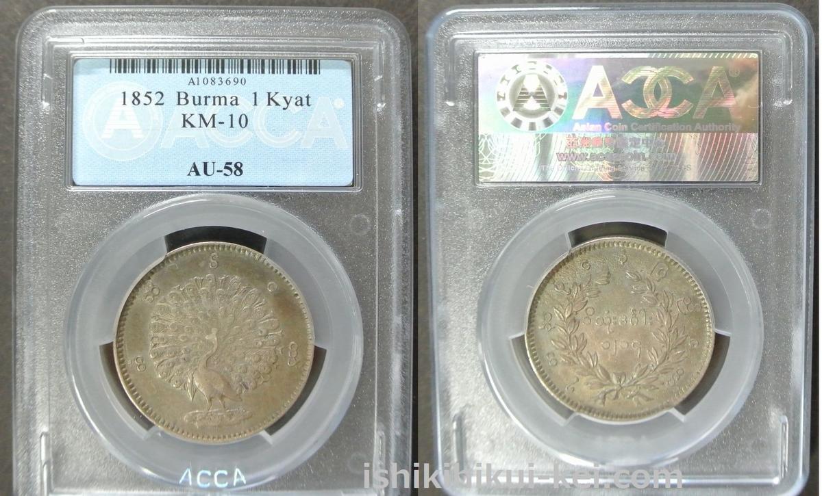 ビルマ 1キャット銀貨(ACCA鑑定 AU58)