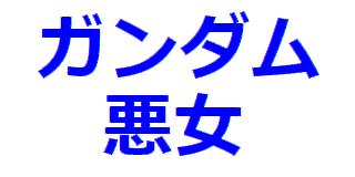 f:id:ken530000:20210612162831p:plain