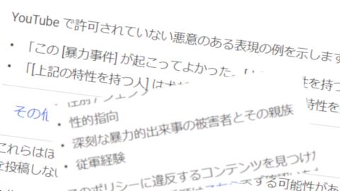 遠藤 チャンネル ban