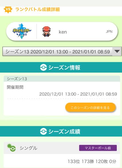 f:id:ken_9_nine:20210101131842p:plain