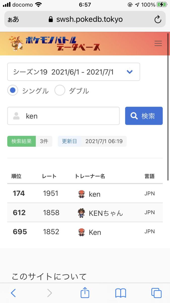 f:id:ken_9_nine:20210701131609p:plain