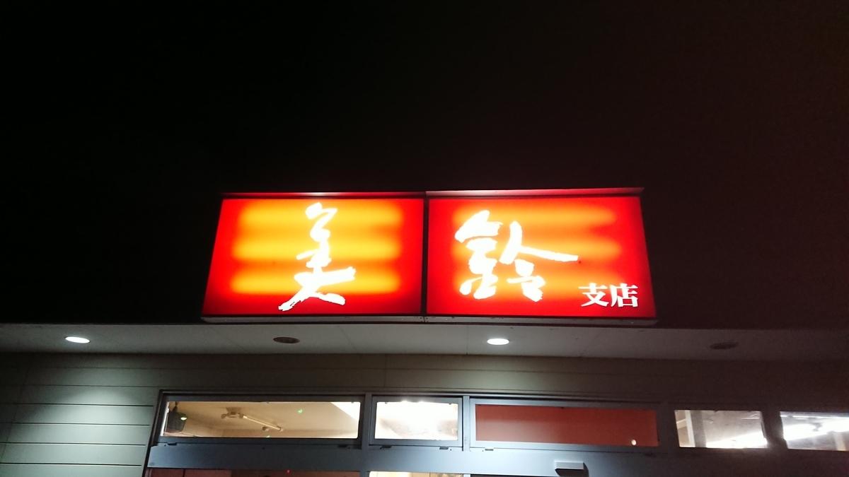 f:id:ken_chan_bike:20200723153940j:plain