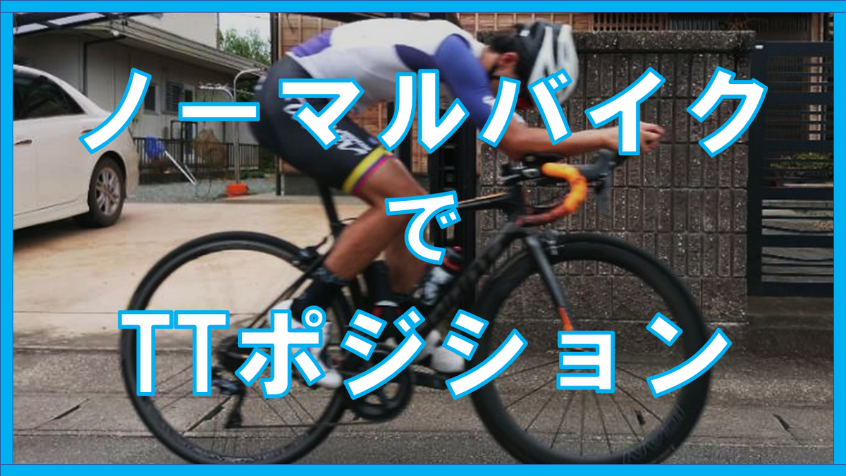f:id:ken_chan_bike:20200822163856p:plain