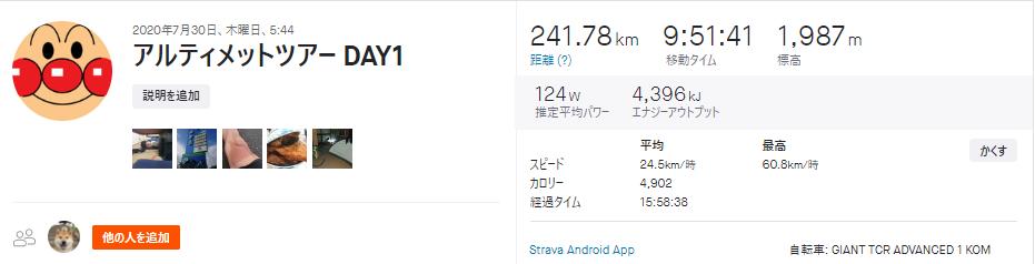 f:id:ken_chan_bike:20200907201032p:plain