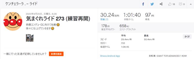 f:id:ken_chan_bike:20200920082057p:plain