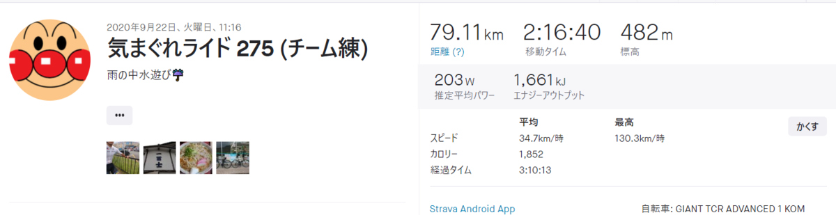 f:id:ken_chan_bike:20200922160154p:plain