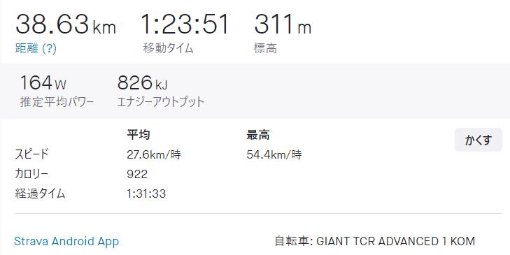 f:id:ken_chan_bike:20201002140229p:plain