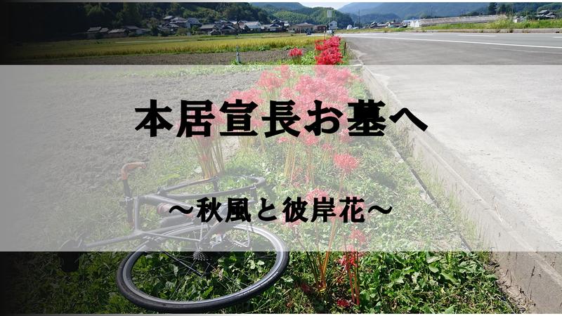 f:id:ken_chan_bike:20201002140959p:plain