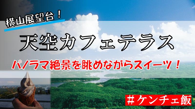 f:id:ken_chan_bike:20201007213812p:plain