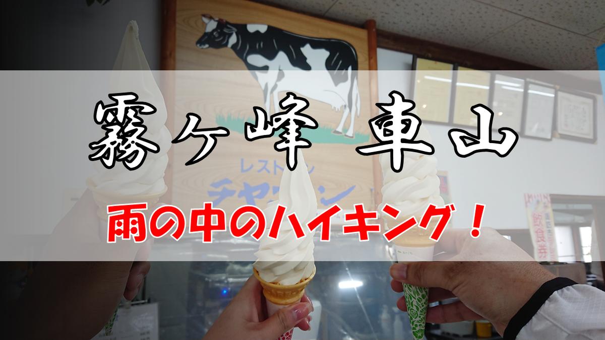 f:id:ken_chan_bike:20201015151617p:plain