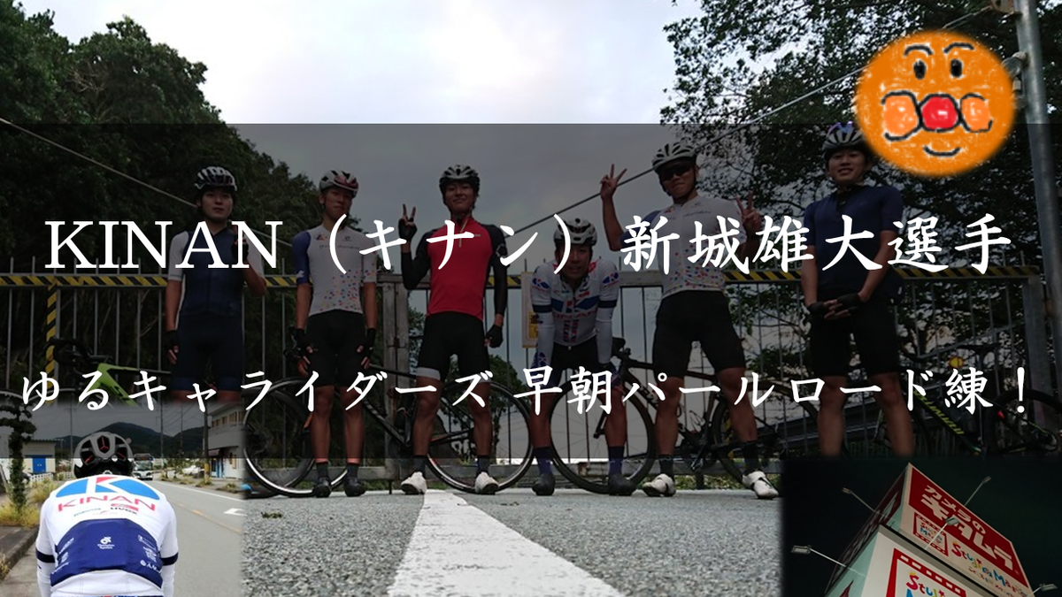f:id:ken_chan_bike:20201018231716p:plain