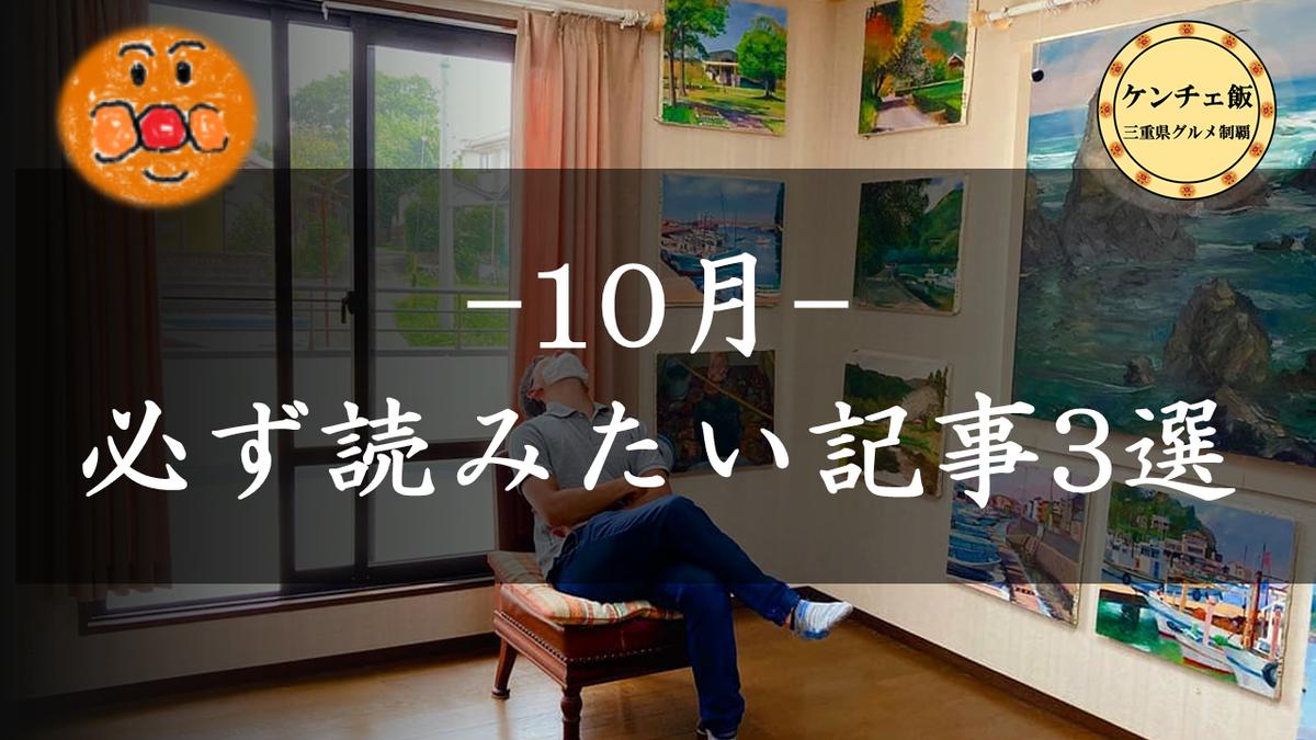 f:id:ken_chan_bike:20201019180305p:plain