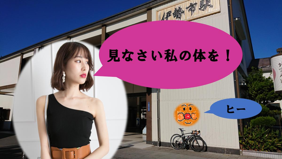 f:id:ken_chan_bike:20201027170339p:plain