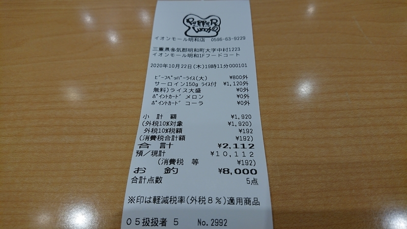 f:id:ken_chan_bike:20201027201339j:plain