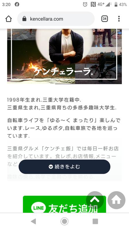 f:id:ken_chan_bike:20201030174900p:plain