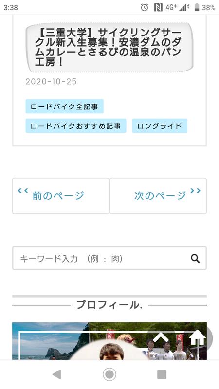 f:id:ken_chan_bike:20201030174916p:plain