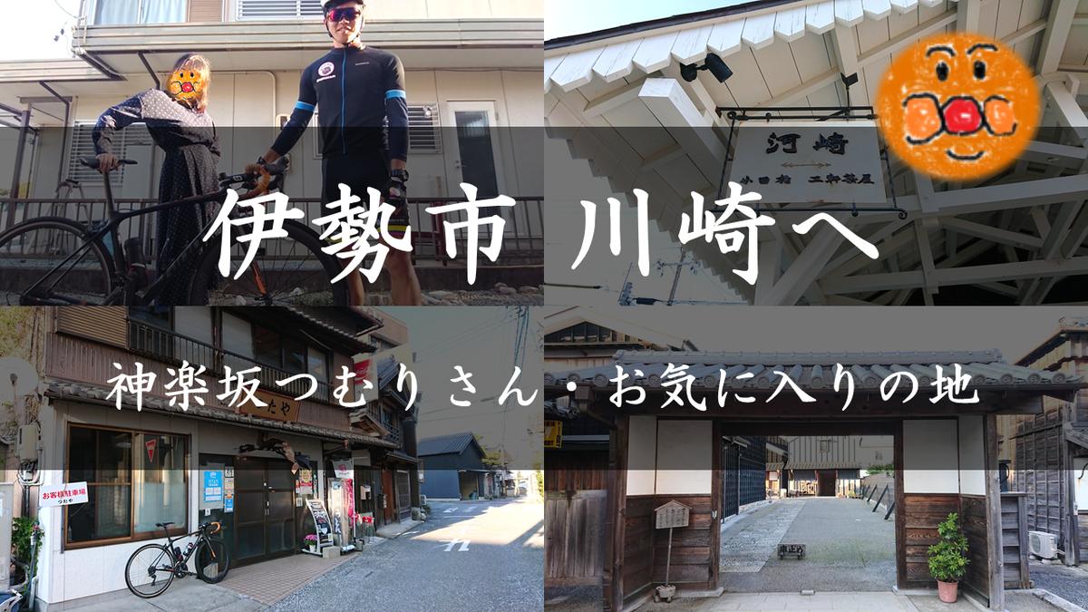 f:id:ken_chan_bike:20201030182830p:plain