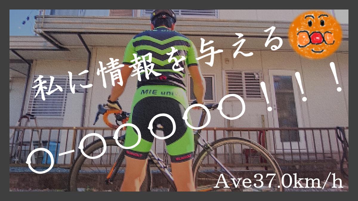 f:id:ken_chan_bike:20201031140844p:plain