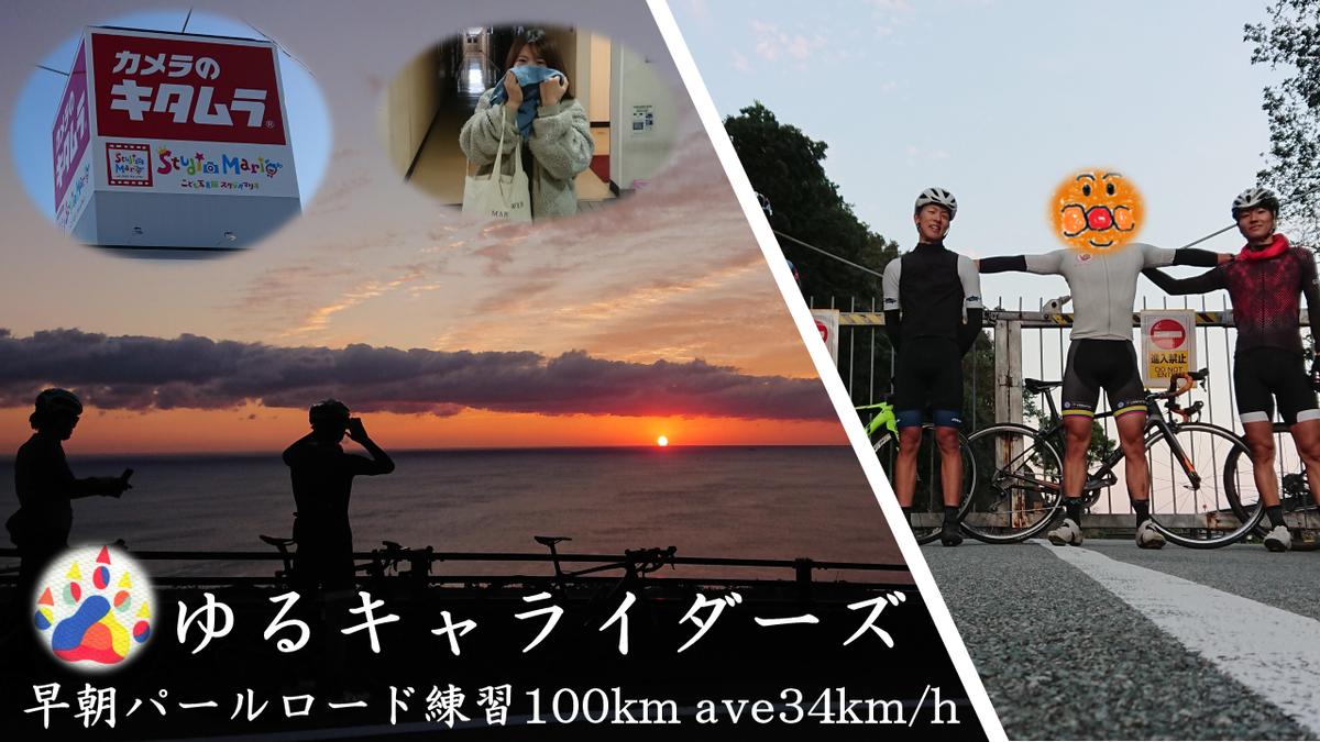 f:id:ken_chan_bike:20201105155815p:plain
