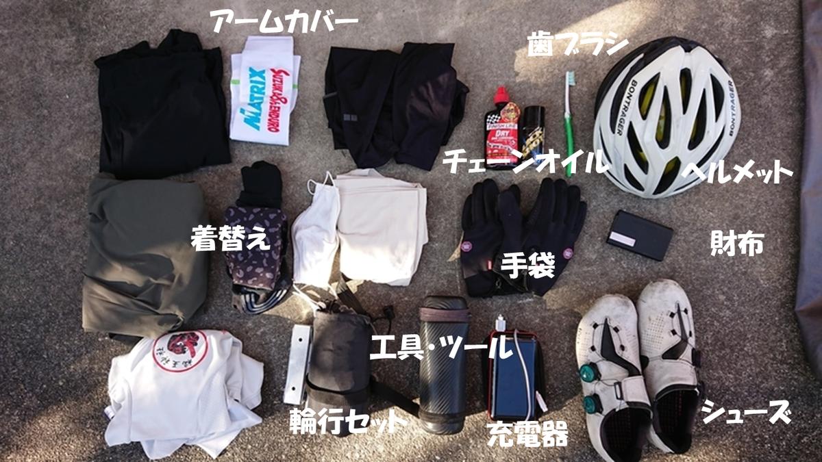 f:id:ken_chan_bike:20201125173459p:plain