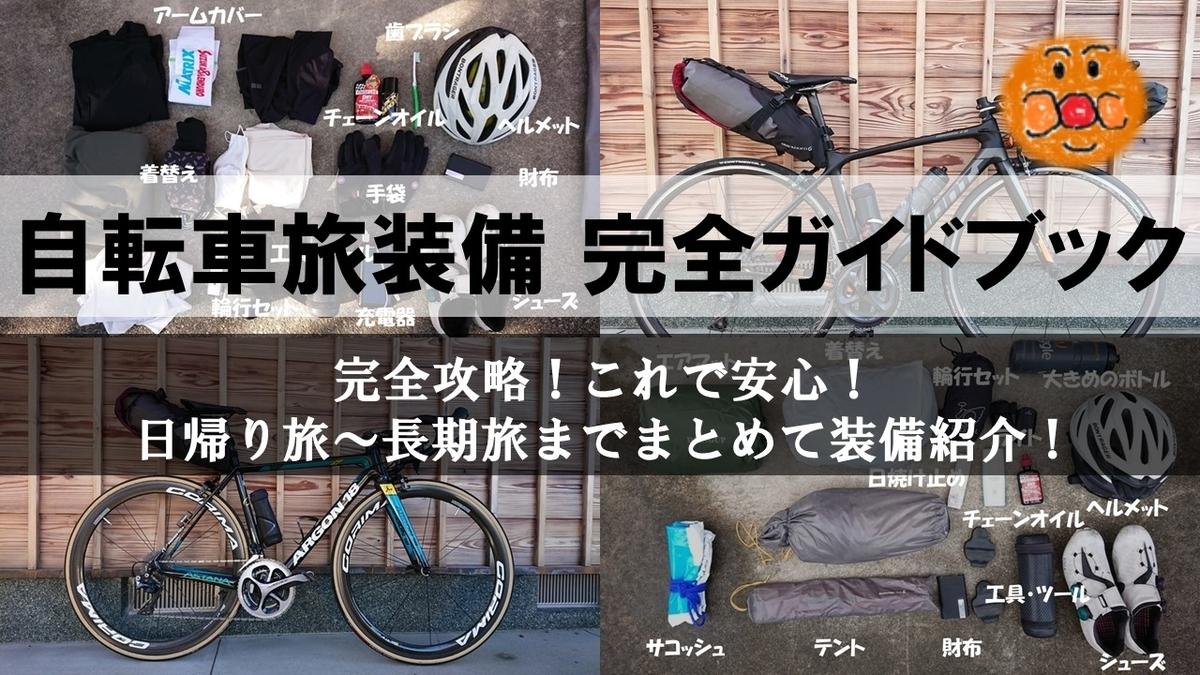 f:id:ken_chan_bike:20201125190846j:plain