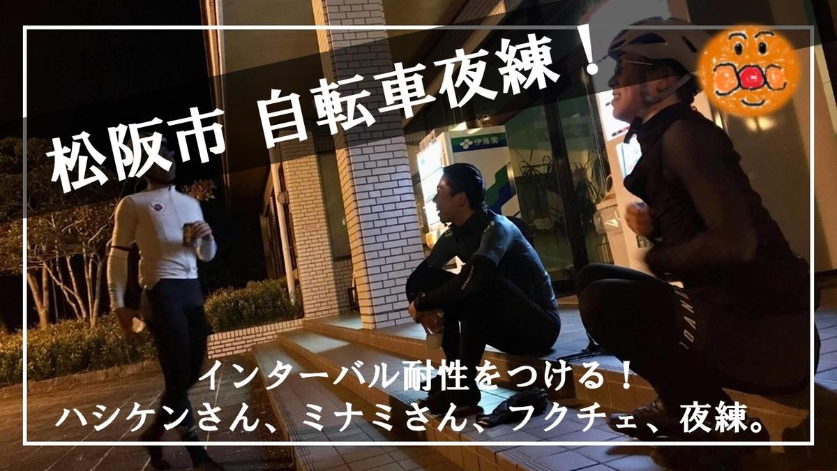 f:id:ken_chan_bike:20201125225148j:plain