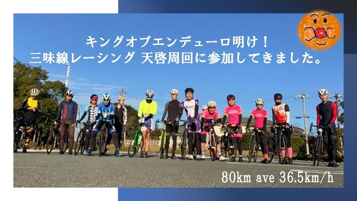 f:id:ken_chan_bike:20201129132341j:plain