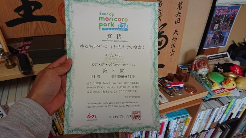 f:id:ken_chan_bike:20201129171213j:plain
