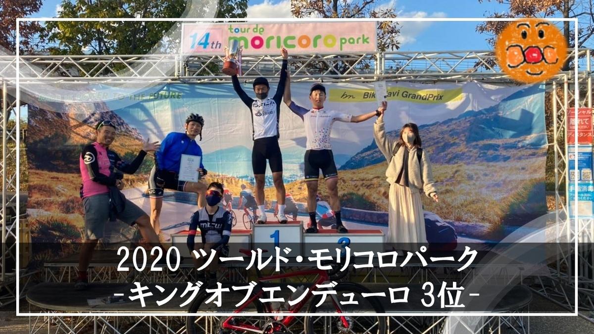 f:id:ken_chan_bike:20201129171610j:plain