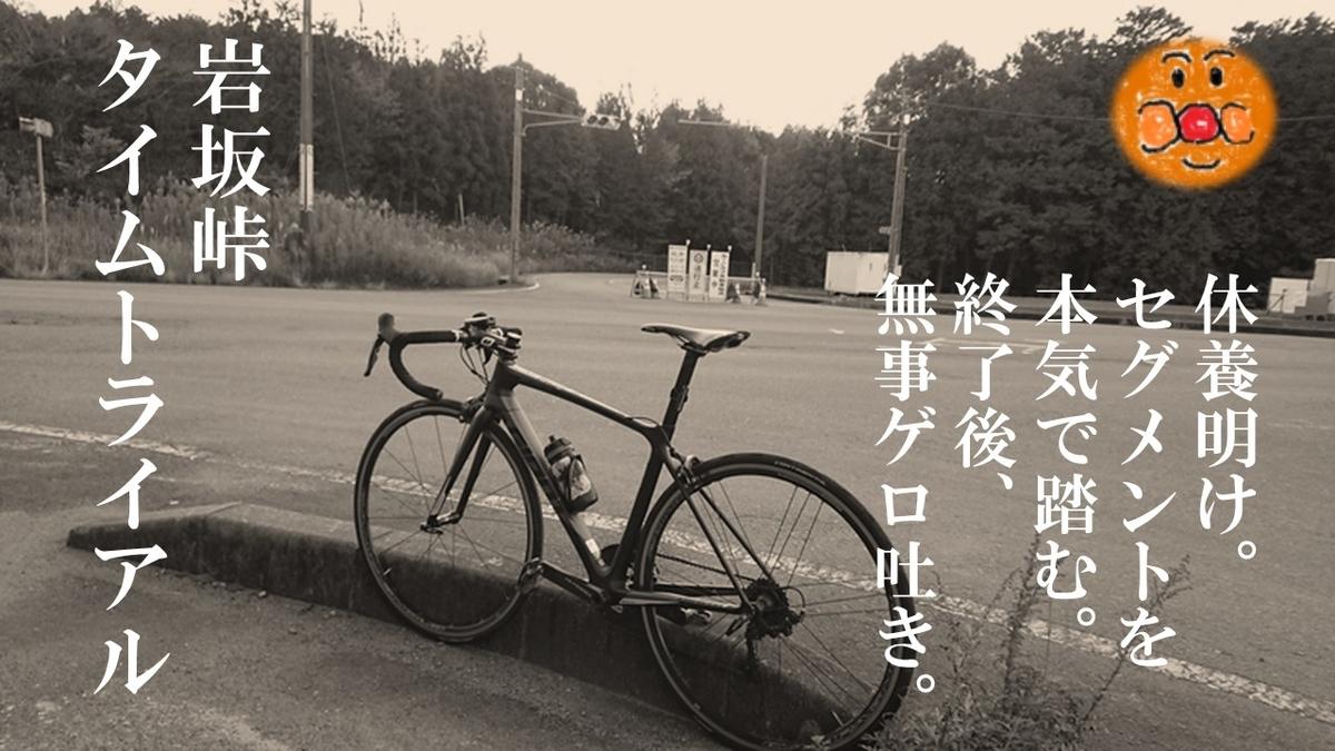 f:id:ken_chan_bike:20201204174845j:plain