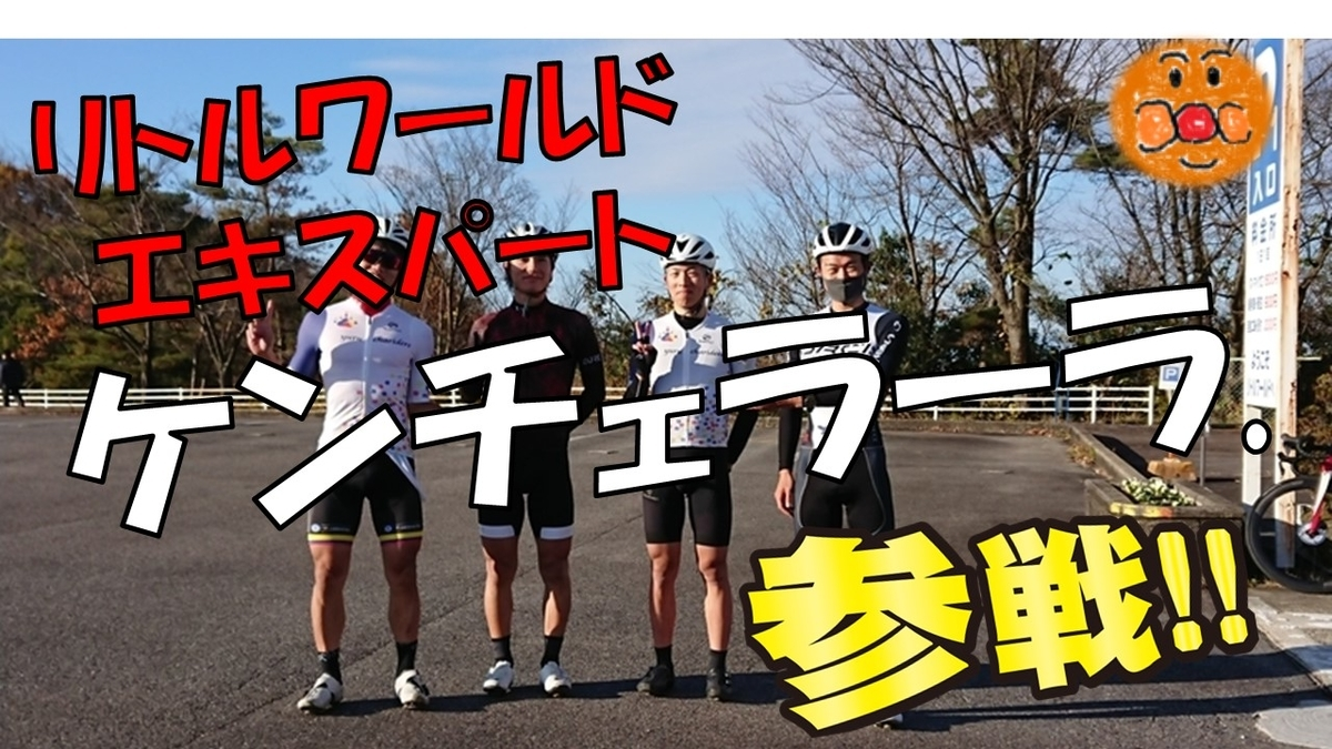 f:id:ken_chan_bike:20201206162739j:plain