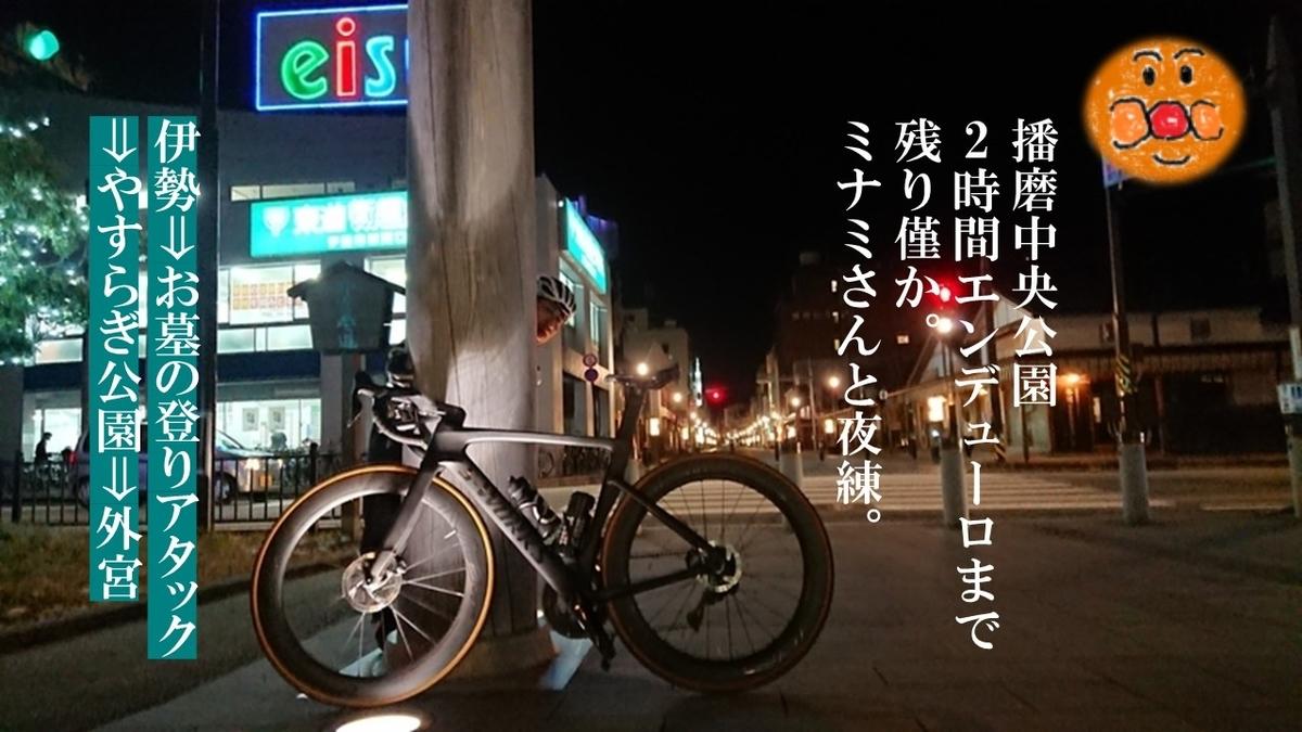 f:id:ken_chan_bike:20201209213343j:plain