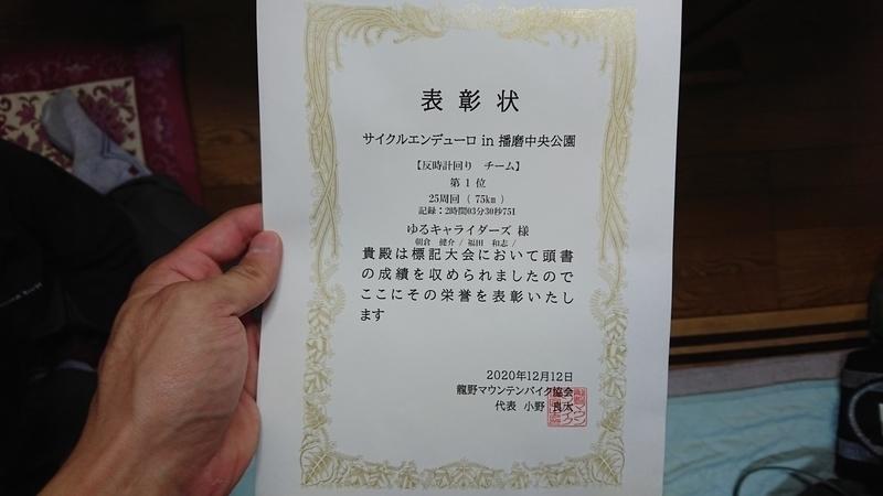 f:id:ken_chan_bike:20201212221419j:plain